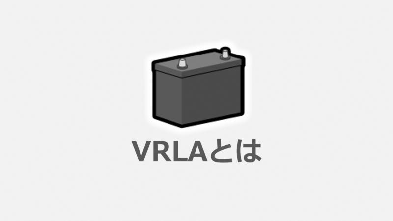 アイキャッチ画像_VRLAとは