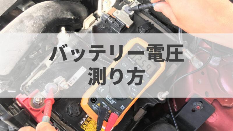 アイキャッチ_バッテリー電圧の測り方