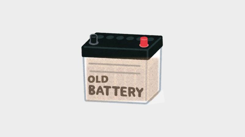 車バッテリーの寿命確認方法はない!?開発員だからわかる3つの理由
