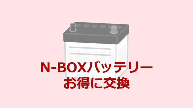 アイキャッチ_N-BOXバッテリー交換