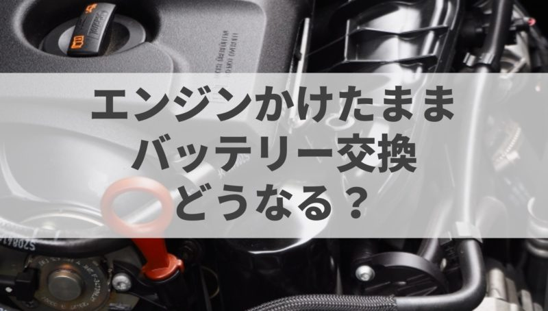 アイキャッチ_エンジンかけたままバッテリー交換どうなる?