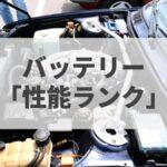 バッテリーの「性能ランク」を徹底解説!
