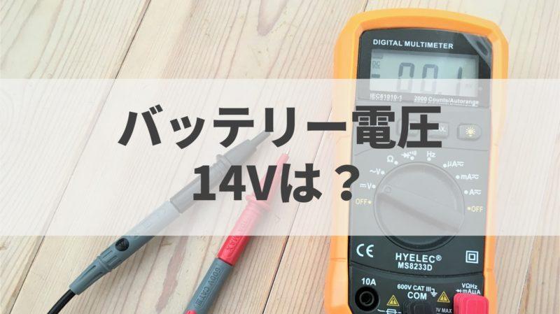 アイキャッチ_バッテリー電圧14Vは?