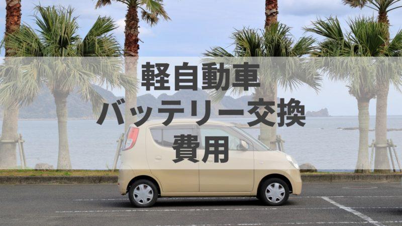 アイキャッチ_軽自動車バッテリー交換費用