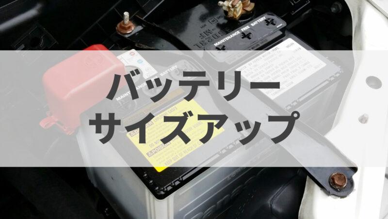 アイキャッチ_バッテリーサイズアップ