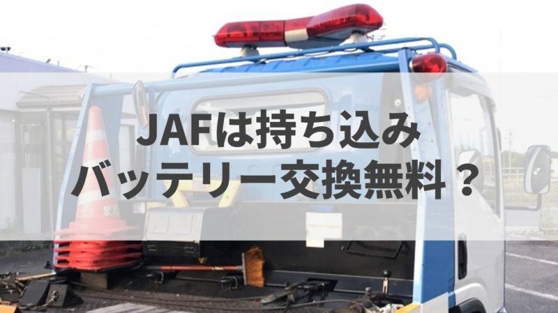 アイキャッチ_JAFは持ち込みバッテリー交換無料?