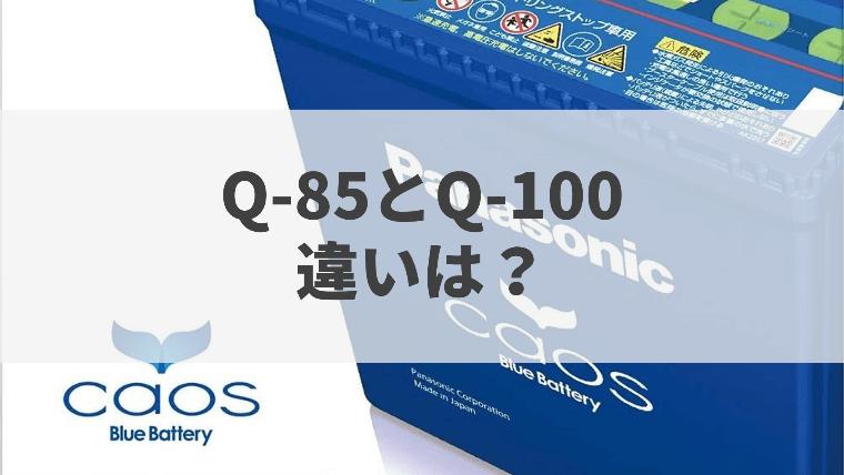 Q-85に対するQ-100, Q-90の違いを解説