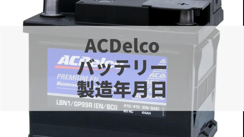 アイキャッチ_ACDelcoバッテリー製造年月日