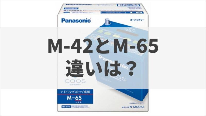 アイキャッチ_M-42とM-65の違い