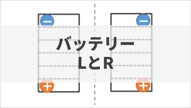 アイキャッチ_バッテリーのLとR