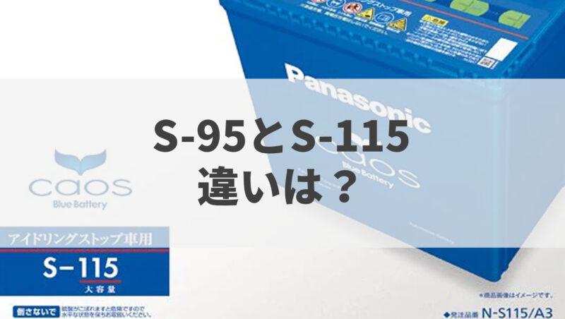 アイキャッチ_S-95とS-115の違いを解説