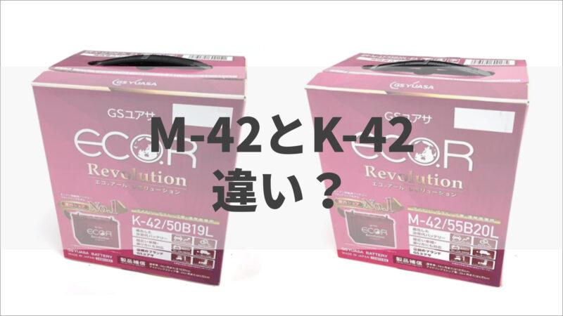 アイキャッチ_M-42とK-42の違い