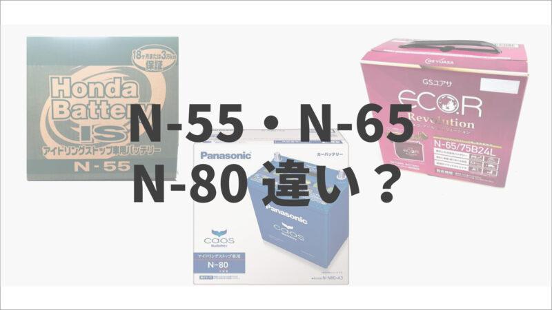 アイキャッチ_N-55・N-65・N-80の違いを解説!