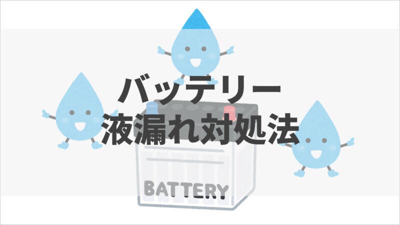 アイキャッチ_バッテリー液漏れ対処法