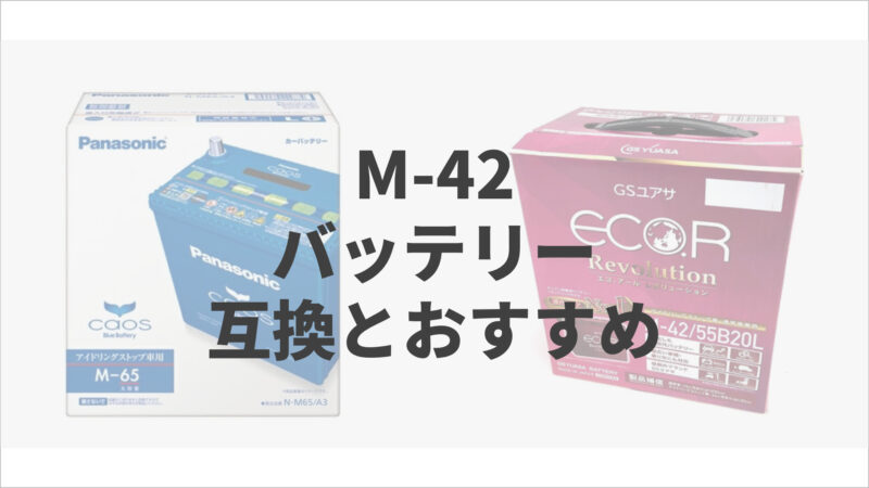 アイキャッチ_M-42バッテリー互換とオススメ