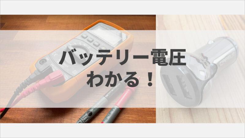 アイキャッチ_バッテリー電圧がわかる!