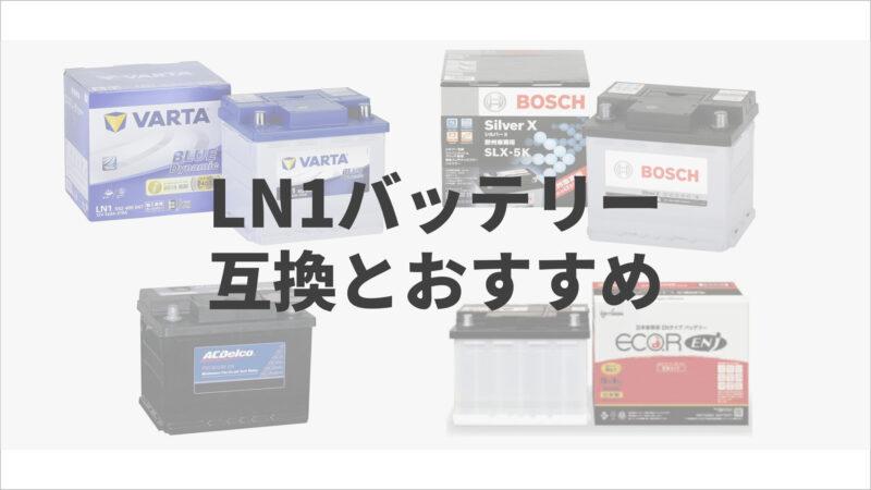 アイキャッチ_LN1バッテリー互換おすすめ