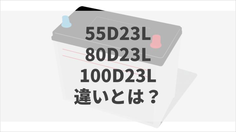 アイキャッチ_55D23L_80D23L_100D23Lの違い解説