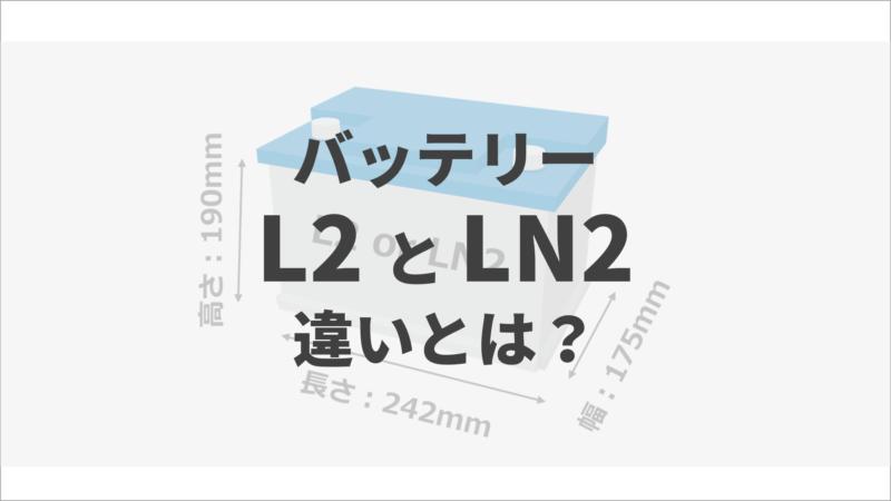 アイキャッチ_L2とLN2の違い解説