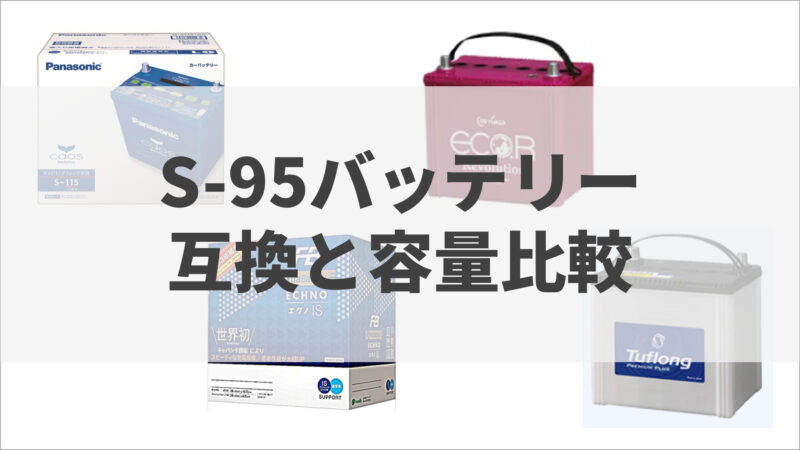 アイキャッチ画像_S-95バッテリーの互換と容量比較