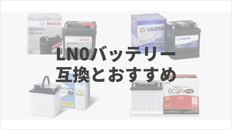アイキャッチ_LN0バッテリー互換とおすすめ